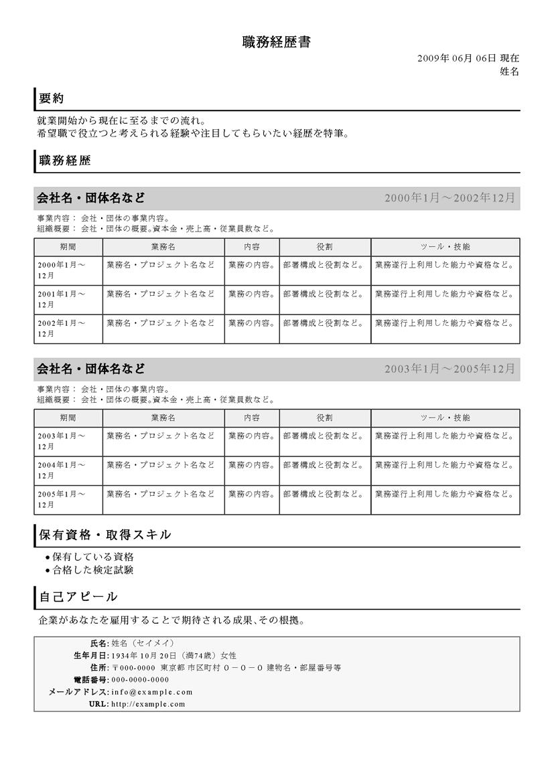 テンプレート RO - ルーシッド職務経歴書
