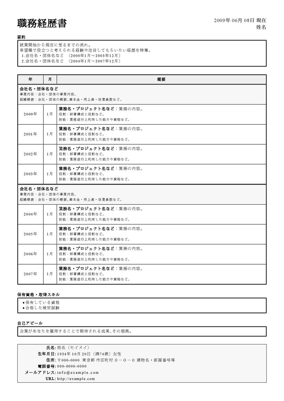 職務経歴書 pdf ダウンロード ハローワーク